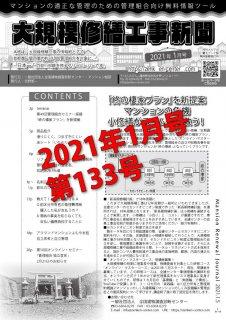 大規模修繕工事新聞2021年1月号