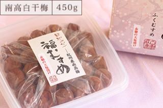 福むすめ 南高白干梅 赤穂の天然塩漬(梅の花箱) 450g