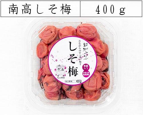ご家庭用 紫蘇漬け梅 400g