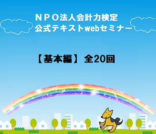 webセミナー「基本編」全20回(検定テキスト)