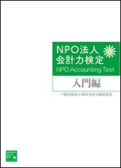 「入門編」NPO法人会計力検定テキスト