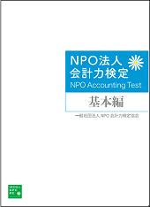 「基本編」NPO法人会計力検定テキスト