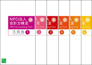 「実践編6冊セット」NPO法人会計力検定テキスト