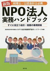 NPO法人実務ハンドブック(税理士/公認会計士必携)