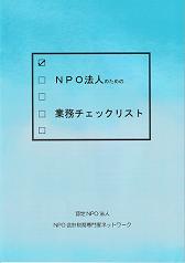 NPO法人のための業務チェックリスト