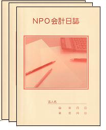 NPO会計日誌10冊セット