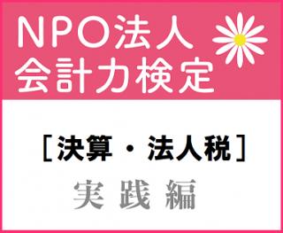 webセミナー実践編「決算・法人税」(検定テキスト)