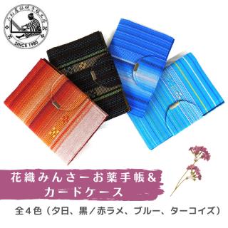 みんさーお薬手帳&カードケース