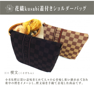 花織kusabi蓋付きショルダーバッグ