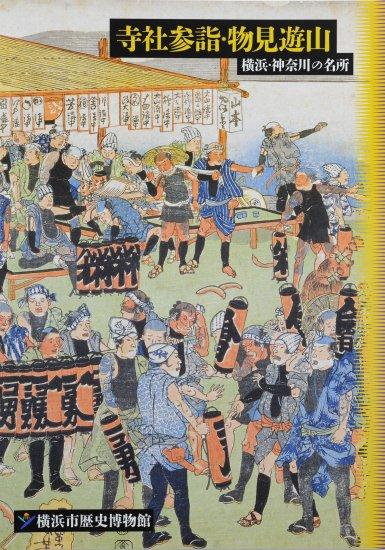 寺社参詣・物見遊山 横浜・神奈川の名所 - 横浜市歴史博物館オンライン ...