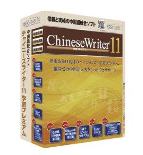 【中国語統合ソフト】ChineseWriter11学習プレミアム