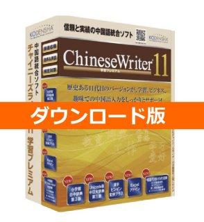 【中国語統合ソフト】ChineseWriter11学習プレミアム:ダウンロード版