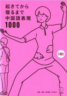 起きてから寝るまで中国語表現1000
