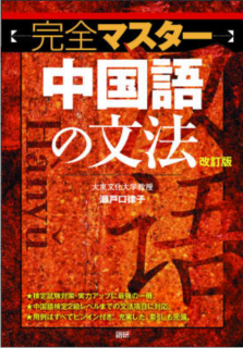 〈完全マスター〉中国語の文法改訂版