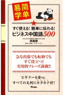 すぐ使える!簡単に伝わる!ビジネス中国語500