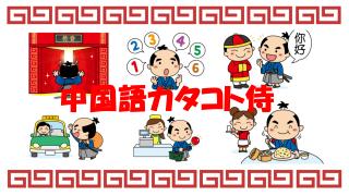 MP4カード「カタコト侍」