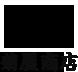 【菊屋商店】|公式通販サイト|有明産 兵庫産 贈答用海苔・家庭用海苔