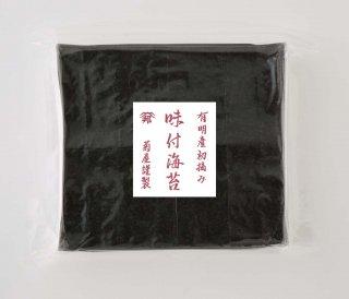 【新海苔】お徳用!有明産 味付海苔 8切