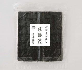 【新海苔】お徳用!有明産 焼海苔 全型