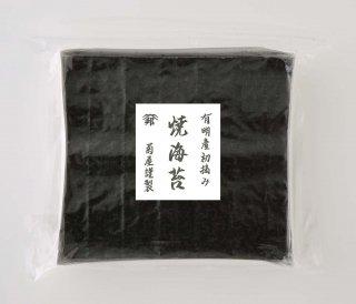 【新海苔】お徳用!有明産 焼海苔 半切