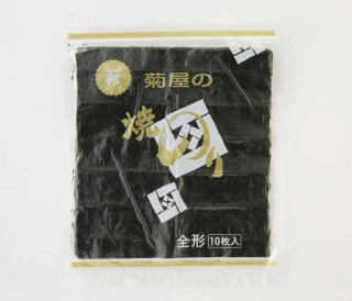兵庫産 焼海苔 全型