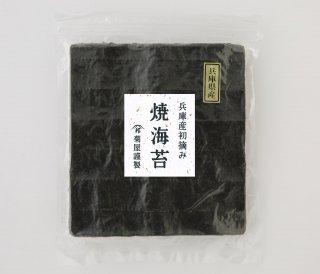 お徳用!兵庫産 焼海苔 全型