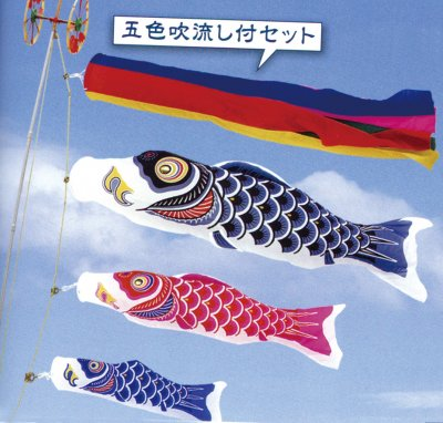 鯉のぼり お徳用ナイロンベランダセット 1.2M