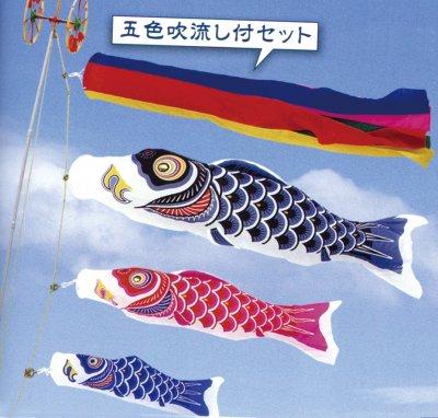 鯉のぼり お徳用ナイロンベランダセット 1.5M