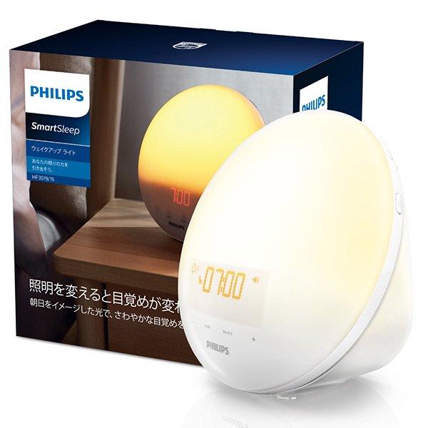 フィリップス SmartSleep ウェイクアップ ライト「起こされる」から「自然に起きる」へ