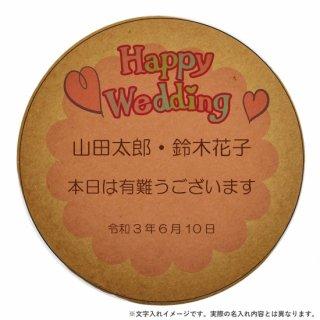 「Happy Wedding」 クッキー(大)