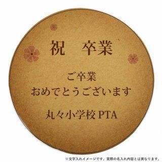 「さくら」 クッキー(大)