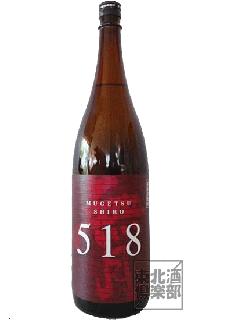 無月白【むげつしろ】<br>No.518 芋焼酎 1800ml<br>【櫻の郷酒造】