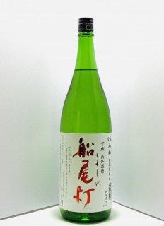 特別純米酒<br>船尾灯(ともしび)<br>720ml / 1800ml