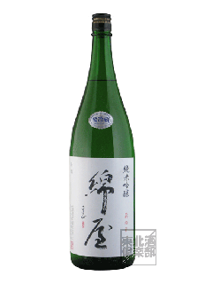【冷】綿屋 純米吟醸<br>蔵の華 720ml / 1800ml