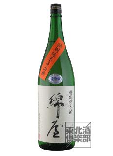 【冷】綿屋 特別純米酒<br>美山錦 720ml / 1800ml