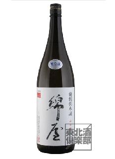 【冷】綿屋 特別純米酒<br>山田錦 720ml / 1800ml