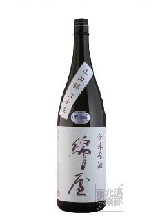 【冷】綿屋 純米原酒<br>山田錦 1800ml