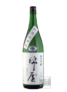 【冷】綿屋 純米吟醸<br>山田錦 720ml / 1800ml
