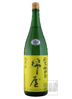 【冷】綿屋倶楽部 純米酒<br>黄ラベル 720ml / 1800ml