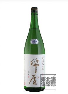 【冷】綿屋 純米大吟醸<br>広島八反 720ml / 1800ml
