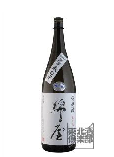 【冷】綿屋 純米酒<br>亀の尾 720ml / 1800ml