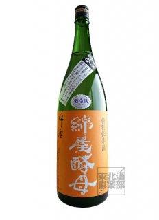【冷】綿屋 特別純米酒<br>綿屋酵母 720ml / 1800ml