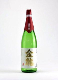 【残り僅か】金龍 純米吟醸<br>720ml / 1.8L