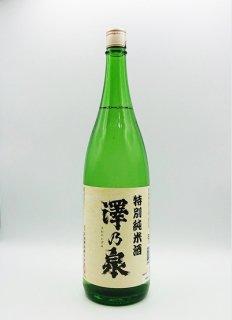 澤乃泉 特別純米酒<br>300ml / 720ml / 1800ml