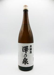 澤乃泉 本醸造<br>720ml / 1800ml