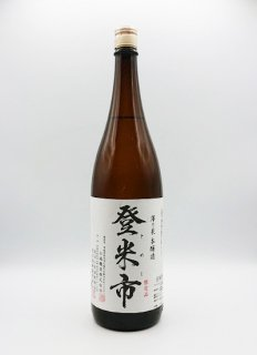澤乃泉 本醸造<br>「登米市」<br>720ml / 1800ml