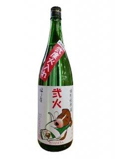 綿屋 特別純米酒<br>弐火(ニビ)『れっどばろん』<br>1800ml