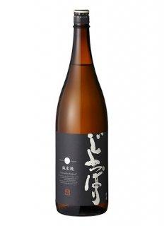 じょっぱり 純米酒<br>720ml / 1800ml