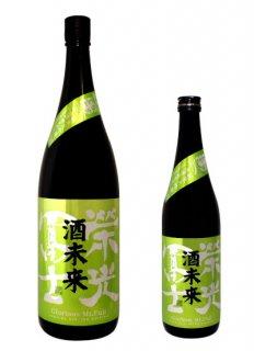 【冷】栄光冨士<br>純米大吟醸 無濾過生原酒<br>酒未来 2020<br>720ml / 1800ml