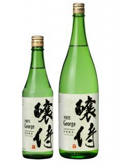 醸侍 特別純米<br>ホワイト・ジョージ<br>720ml / 1800ml